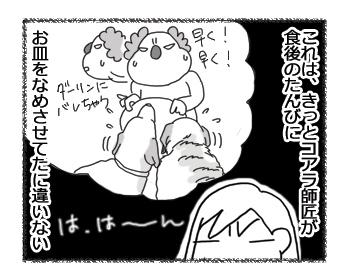 羊の国のラブラドール絵日記シニア!!4コマ漫画「見破ったり!」4