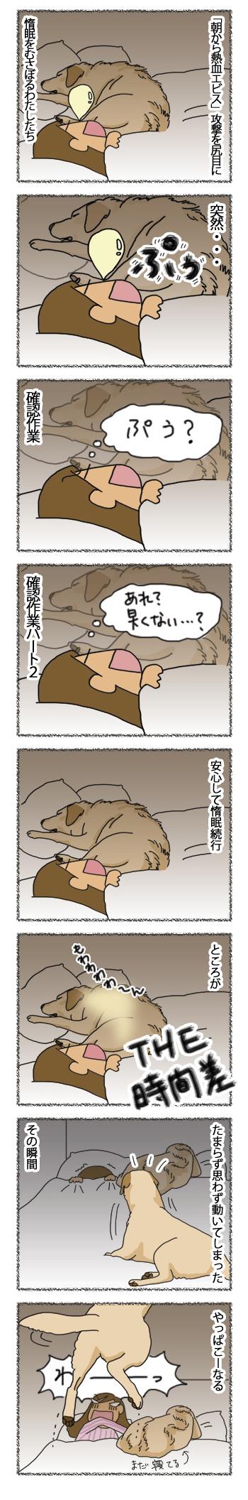 敗者の朝漫画