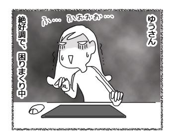 羊の国のラブラドール絵日記シニア!!4コマ漫画「自主的金縛り」3
