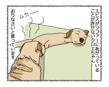 羊の国のラブラドール絵日記シニア!!、一件落着1