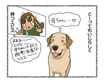 羊の国のラブラドール絵日記シニア!! ラブラドール4コマ漫画3