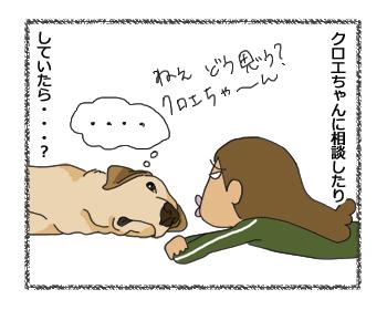 羊の国のラブラドール絵日記シニア!! 4コマ漫画「口は災いのもと」3