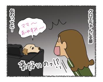 羊の国のラブラドール絵日記シニア!! 4コマ漫画「口は災いのもと」4