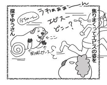 羊の国のラブラドール絵日記シニア!!4コマ漫画「リアル志村」3
