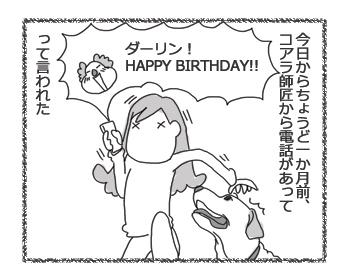 羊の国のラブラドール絵日記シニア!!4コマ漫画「三度目の正直」1