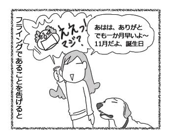 羊の国のラブラドール絵日記シニア!!4コマ漫画「三度目の正直」2