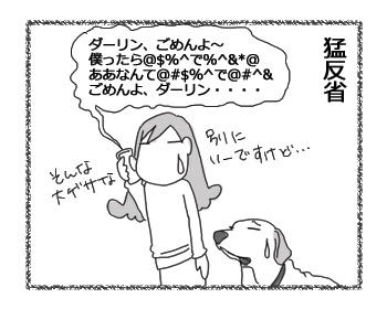 羊の国のラブラドール絵日記シニア!!4コマ漫画「三度目の正直」3