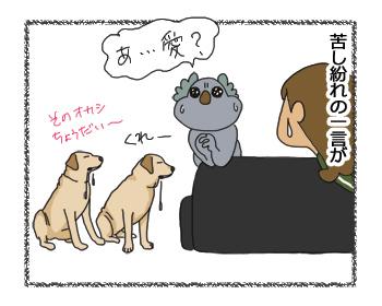 羊の国のラブラドール絵日記シニア!!4コマ漫画「愛犬は口ほどにモノを言う」4