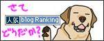 人気ブログランキングバナー
