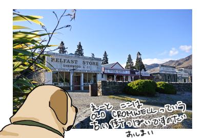 羊の国のラブラドール絵日記、エビスの観光案内4