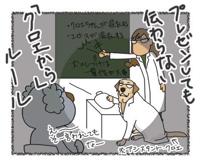 羊の国のラブラドール絵日記シニア!!1コマ漫画「伝わらない」