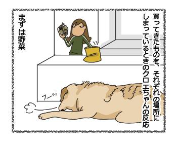 羊の国のラブラドール絵日記シニア!! わかりやすい4コマ漫画1