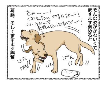 羊の国のラブラドール絵日記シニア!!4コマ漫画「レトリーバーの苦悩」3