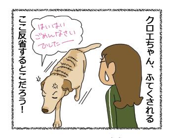 羊の国のラブラドール絵日記シニア!!反省してるじゃん!4