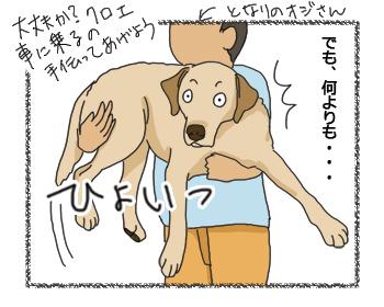 羊の国のラブラドール絵日記シニア!! 犬4コマ漫画「シニアなんだけど」3