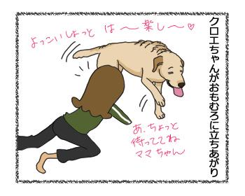 羊の国のラブラドール絵日記シニア!!4コマ漫画「犬は最後?」2