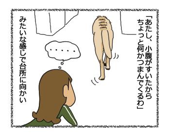 羊の国のラブラドール絵日記シニア!!4コマ漫画「犬は最後?」3