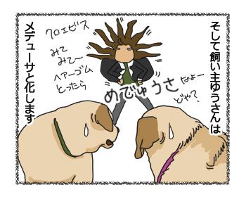 羊の国のラブラドール絵日記シニア!!、強風の日のお散歩は4