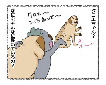 羊の国のラブラドール絵日記シニア!! 4コマ漫画「クロエちゃんの憂い」3