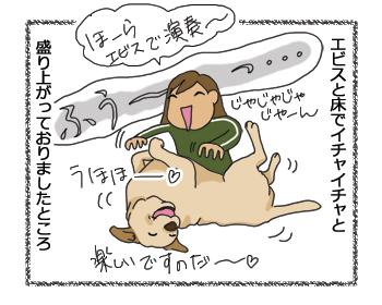 羊の国のラブラドール絵日記シニア!!4コマ漫画「クロエ先輩」1
