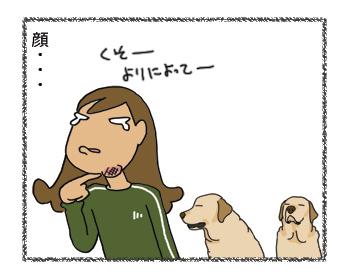 羊の国のラブラドール絵日記シニア!!修正記事2