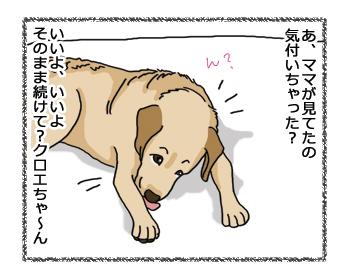 羊の国のラブラドール絵日記シニア!!、さすが!2