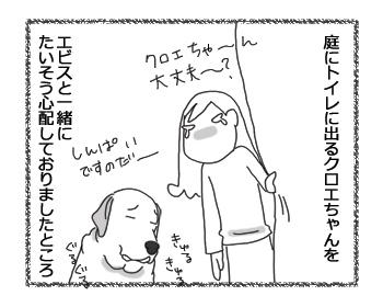 羊の国のラブラドール絵日記シニア!! 4コマ漫画「今度はエビス!」1
