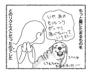 羊の国のラブラドール絵日記シニア!! 4コマ漫画「超!肉食系女子」4