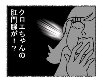 羊の国のラブラドール絵日記シニア!!4コマ漫画「来たよ、来ちゃったよ」2
