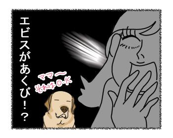 羊の国のラブラドール絵日記シニア!!4コマ漫画「来たよ、来ちゃったよ」6