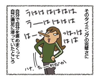 羊の国のラブラドール絵日記シニア!!、いたわって!3