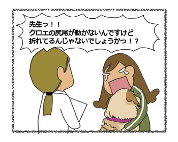 羊の国のラブラドール絵日記シニア!!取り越し苦労3