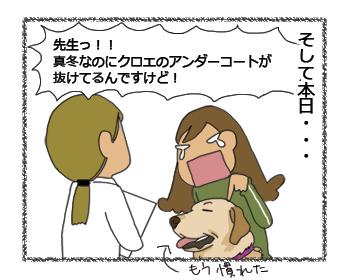 羊の国のラブラドール絵日記シニア!!取り越し苦労5
