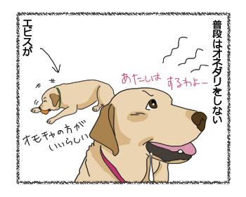 羊の国のラブラドール絵日記シニア!! 好物は何?犬4コマ漫画1