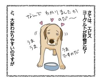 羊の国のラブラドール絵日記シニア!! 好物は何?犬4コマ漫画3