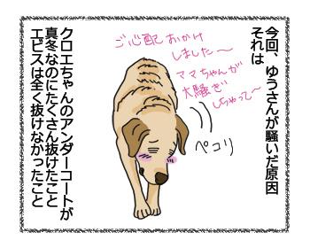 羊の国のラブラドール絵日記シニア!!順番かいっ!!1