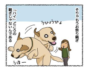 羊の国のラブラドール絵日記シニア!!ウンコーズ・ハイ4