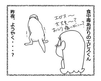 羊の国のラブラドール絵日記シニア!! 4コマ漫画「飾りじゃないのよ・・・?」1