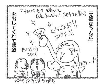 羊の国のラブラドール絵日記シニア!! 4コマ漫画「飾りじゃないのよ・・・?」2