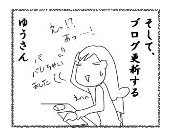 羊の国のラブラドール絵日記シニア!! ブログ漫画「引っ越し当日」3