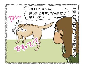 羊の国のラブラドール絵日記シニア!!未来系3