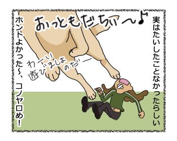 羊の国のラブラドール絵日記シニア!! 同情するなら・・・?4コマ漫画4