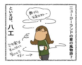 羊の国のラブラドール絵日記シニア!!「朝の一場面」犬漫画1
