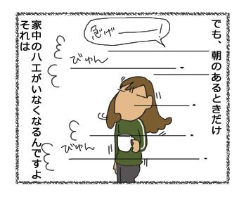 羊の国のラブラドール絵日記シニア!!「朝の一場面」犬漫画2