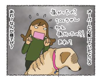 羊の国のラブラドール絵日記シニア!! そんなつもりじゃ・・・4コマ漫画3