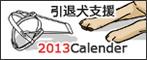 盲導犬支援カレンダー2013小1