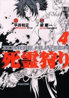 死霊狩り Vol.4