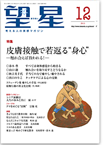 cover1312_L.jpg