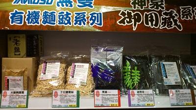 正食香港店 (1)