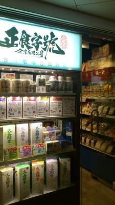 正食香港店